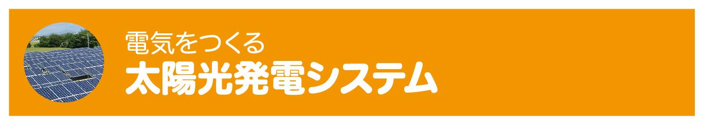 151029_title_taiyoukou