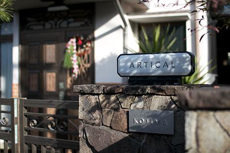 自宅兼事務所、デザイン事務所アーティカルの玄関。 見た目は築50年の住宅そのままですが、小島設計が耐震補強をして安心して住める住宅に生まれ変わった。
