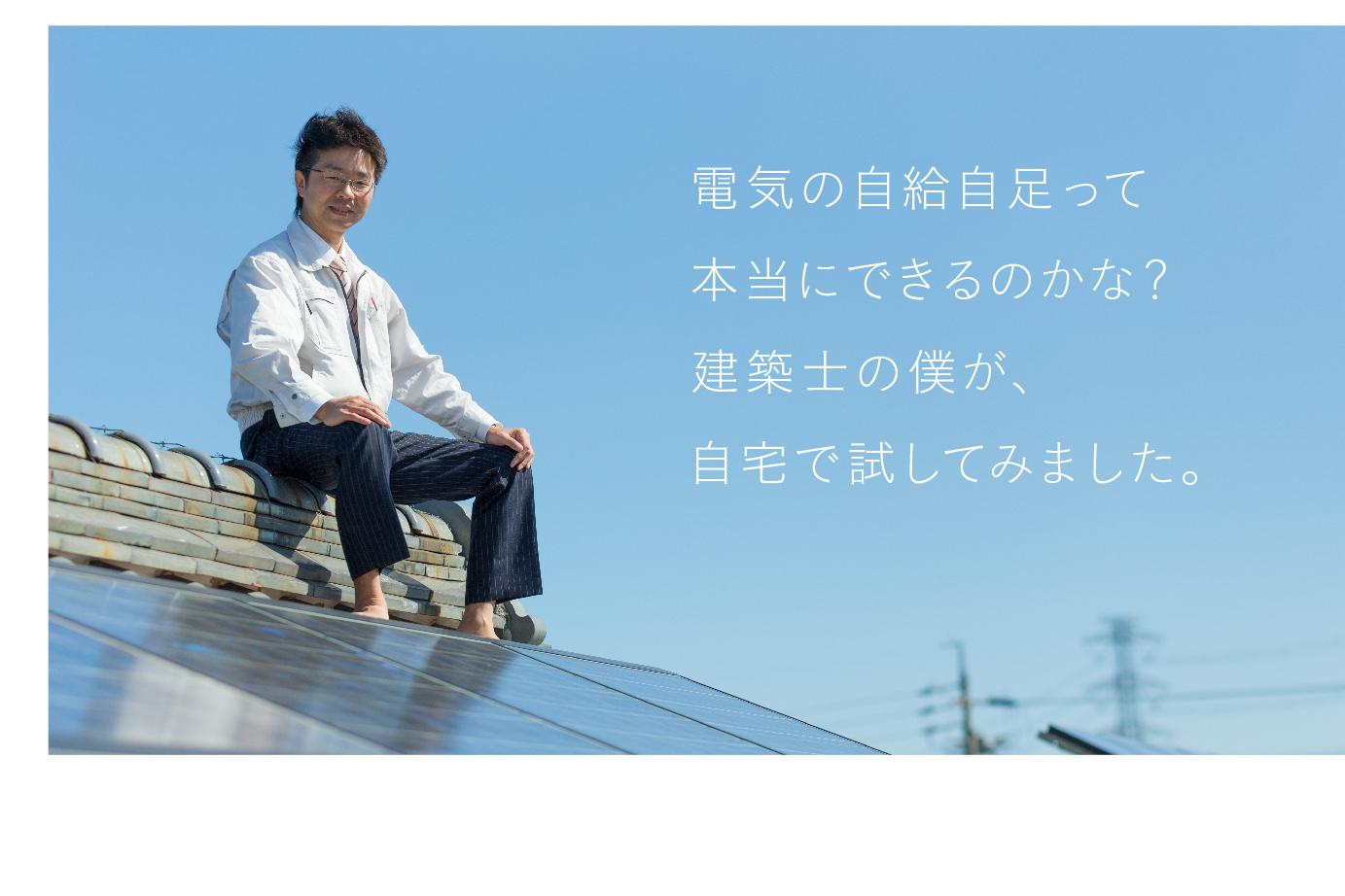 【第三回】建築士だから分かる、太陽光発電の落とし穴。